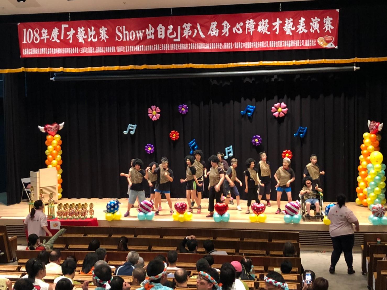 1080503明德教養院108年度「才藝比賽 Show出自己」第八屆身心障礙才藝表演賽