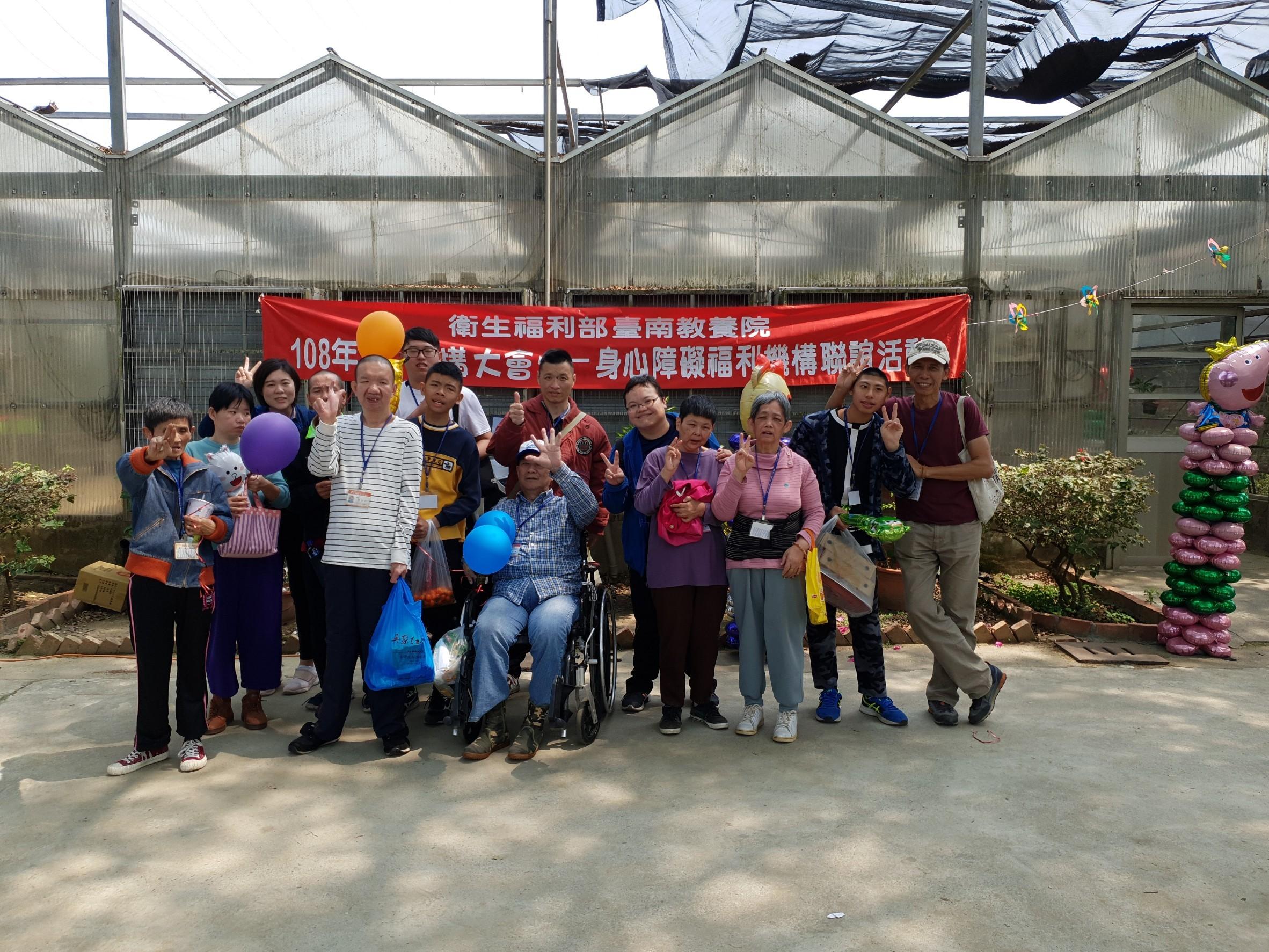 1080319台南教養院機構聯誼烤肉活動