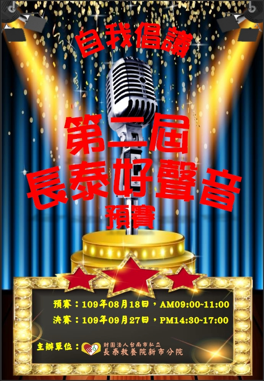109自我倡議長泰好聲音歌唱大賽預賽