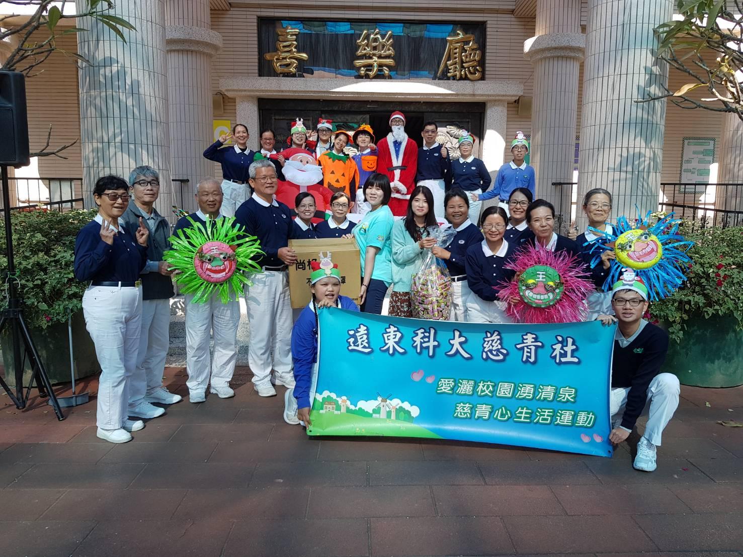 108.12.14(六)✌遠東科大慈青社團康活動✌